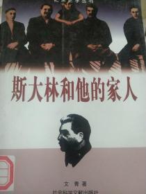 斯大林和他的家人