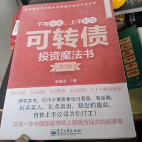 可转债投资魔法书(第2版)〈彩印版〉