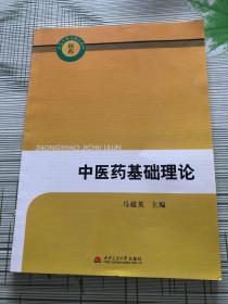 中医药基础理论