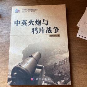 中英火炮与鸦片战争