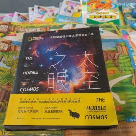 太空之眼:哈勃望远镜25年太空探索全纪录 一版一印