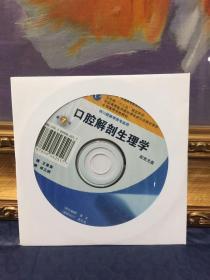 口腔解剖生理学(配套光盘)第7版【请买家注意,只是全新光盘一张,没有书】