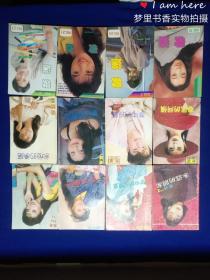 歌迷(NO.3、8、9、11、12、13、14、16、19、20、21、23期)12册合售