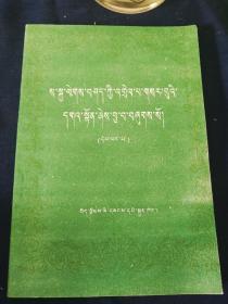 萨迦格言新注释  中   藏文