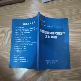 柳南区城建全国文明城市工作手册