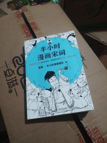 半小时漫画宋词(漫画科普开创者二混子新作!全网粉丝700万!别光笑!有考点!)