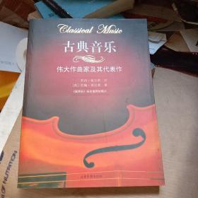 古典音乐:伟大作曲家及其代表作