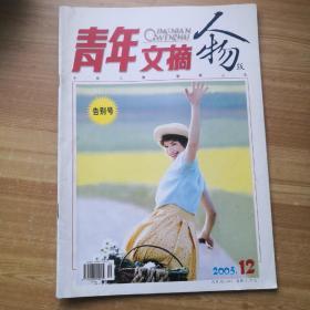 青年文摘人物版 告别号2005.12