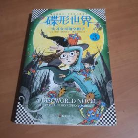碟形世界3:实习女巫和空帽子