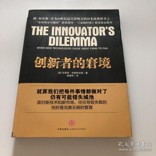 创新者的窘境