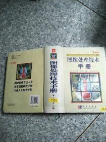 图像处理技术手册   原版旧书  书边有水印,不影响阅读 请看图