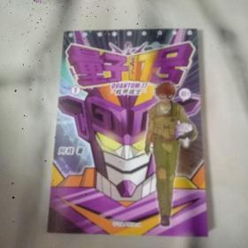 量子17号:机甲战士.第1卷(赠贴纸、海报)