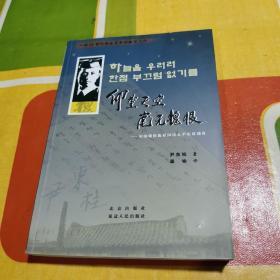 仰望天空毫无愧恨 :中国朝鲜族爱国诗人尹东柱遗作 (朝汉对照) 하늘을우러러한점부끄럼없기를