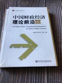 中国财政经济理论前沿6
