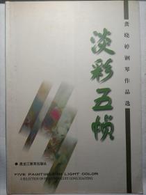 淡彩五桢:龚晓婷钢琴作品选 1999年一版一印仅500册