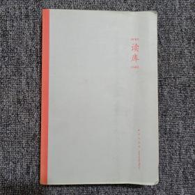 读库1602
