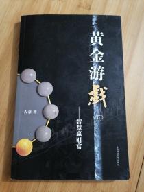 黄金游戏5:智慧赢财富