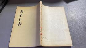 尚书引义 (1976.5一版一印)