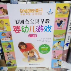 美国金宝贝早教婴幼儿游戏(音频升级版)