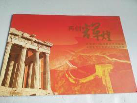 中国体育代表团出征第28届雅典奥运会纪念 邮折 (个性化小版张4张80分)