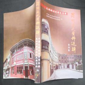 昆明文史资料选辑 第38辑:文明街历史街区专辑