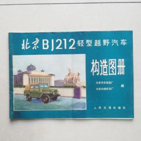 北京J212轻型越野汽车构造图册