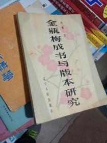 金瓶梅成书与版本研究
