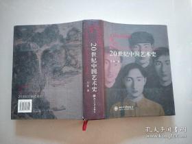 20世纪中国艺术史(彩印,全一册)