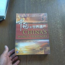 中国的世界遗产 【DVD8张+一本书+37张书签】未开封  实物拍图 现货