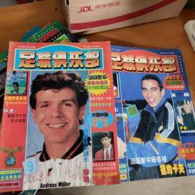 足球俱乐部1997年9.10期【2本合售】(无中插 带海报(有皱折和破损)