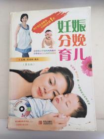 妊娠 分娩 育儿(第五版)(瑕疵如图)
