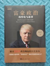 富豪政治的悖论与悲喜(10品)