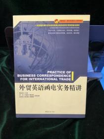 """""""精讲型""""国际贸易核心课程教材:外贸英语函电实务精讲"""