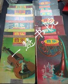 九年义务教育五年六年制小学试用课本: 音乐1-12(合售)