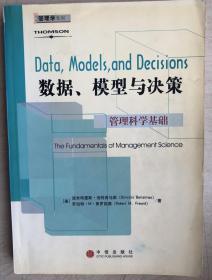 数据、模型与决策:管理科学基础(无光盘)