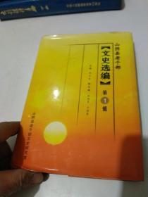 山阴县老干部文史选编第1辑