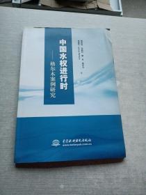 中国水权进行时——格尔木案例研究