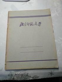 北京师范大学作业本,里面没有写字