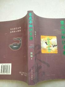家庭茶知识手册