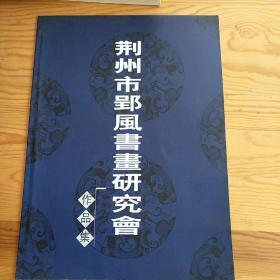 荆州市郢风书画研究会