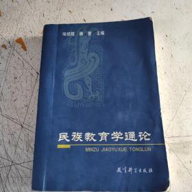 民族教育学通论(实物拍照)