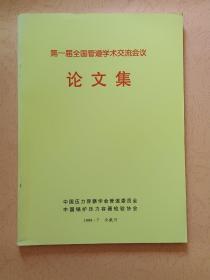 第一届全国管道学术交流会议论文集