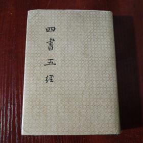 四书五经  下册