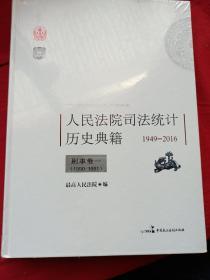 最高人民法院司法统计历史典籍1949-2016。刑事卷一(1950-1991)