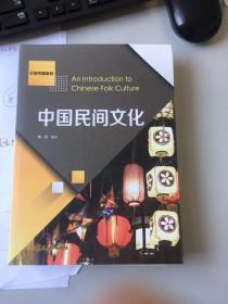 认知中国系列:中国民间文化