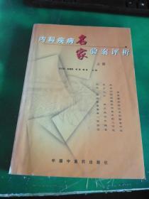 内科疾病名家验案评析(上册)