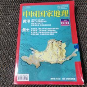 中国国家地理 2017.10总第684期