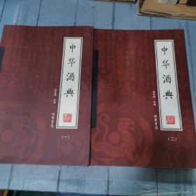 中华酒典(一  二册)