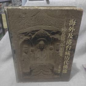 海外及港台藏历代佛像:珍品纪年图鉴