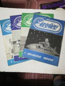 航空模型1985年第3.4.5.6期